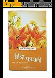 Aaj ke Prasidh Shayar - Nida Fazli  (Hindi)