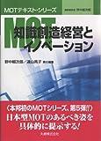MOT知識創造経営とイノベーション (MOTテキスト・シリーズ)