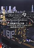 A列車で行こう9 Version2.0 プロフェッショナル 公式ガイドブック (ログインブックス)