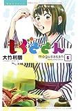 もぐささん 6 (ヤングジャンプコミックス)