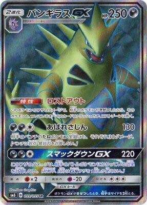 Juego de Cartas Pokemon / PK-SM 8-99 Bangiras GX SR: Amazon ...