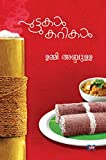 img - for Puttukal Currykal (Malayalam) book / textbook / text book