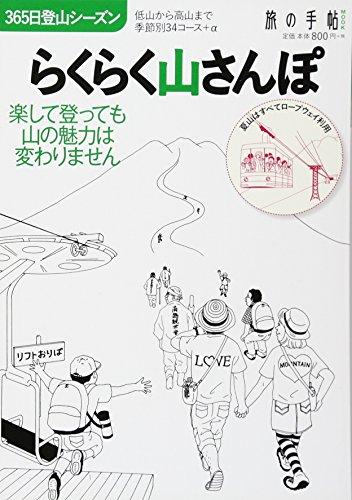 らくらく山さんぽ (旅の手帖MOOK)