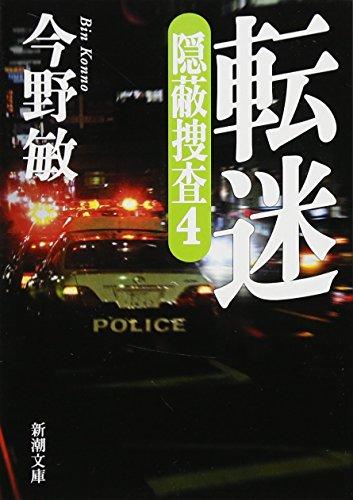 転迷 隠蔽捜査4 (新潮文庫)