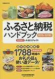ふるさと納税ハンドブック 2015-2016年版 (日経ムック)