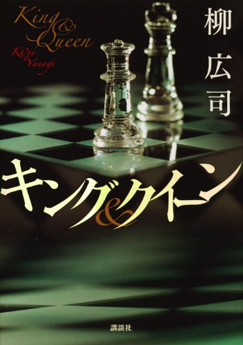 キング&クイーン (100周年書き下ろし)