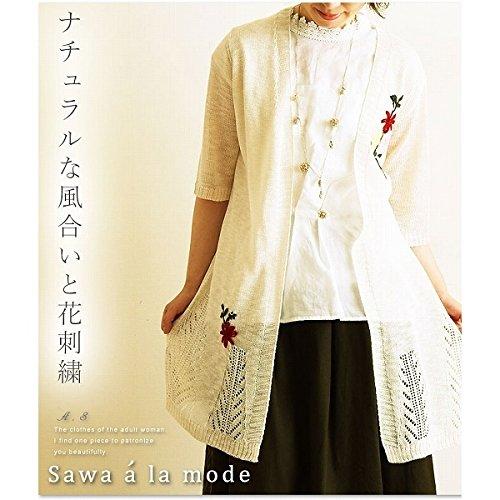 サワアラモード(sawa a la mode) 花刺繍が大人可愛い涼し気ニットカーディガン