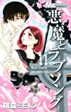 A Devil and Her Love Song, Vol.11 (A Devil and Her Love Song #11)