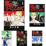 東京卍リベンジャーズ 1-9巻 新品セット (クーポン「BOOKSET」入力で+3%ポイント)