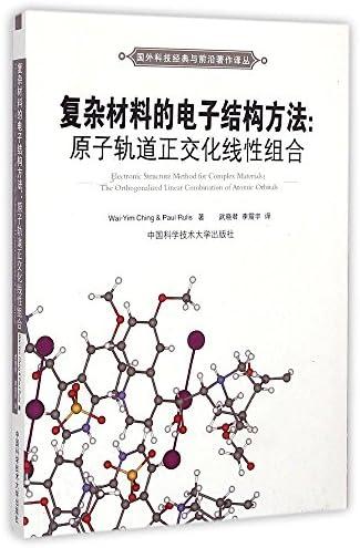 軌道 電子 電子殻と電子軌道(s軌道とp軌道)|高校化学