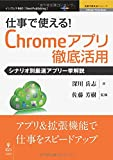 仕事で使える!Chromeアプリ徹底活用 (仕事で使える!シリーズ(NextPublishing))