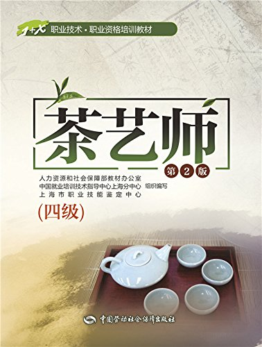 Tea Room (four 2nd Edition)(Chinese Edition)