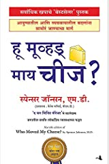 Who Moved My Cheese (Marathi Edition) Kindle Edition