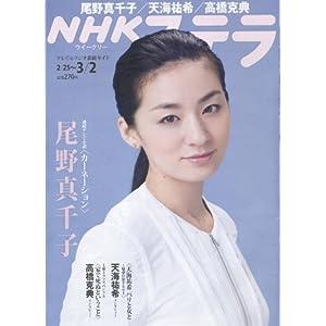 『NHKウィークリーステラ 3/2号』