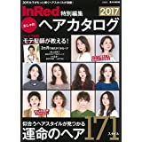 InRed おしゃれヘアカタログ 2016年発売号 小さい表紙画像