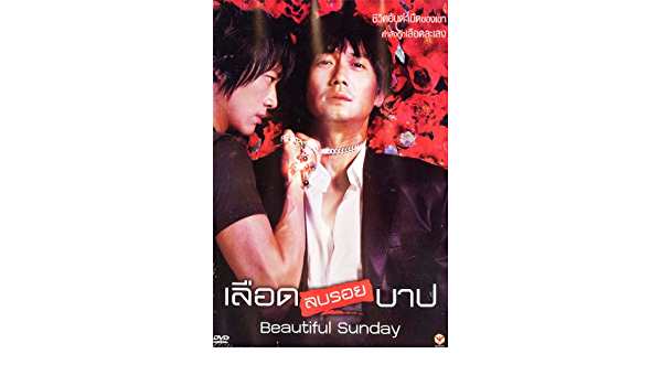 Amazon Com Beautiful Sunday Korean Movie All Region Dvd Korean Audio With English Subtitled Thai Audio Sub Available Park Yong Woo Num Gung Min Min Ji Hye Jin Kwang Kyo Movies Tv
