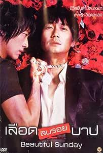 Beautiful Sunday Korean Movie All Region Dvd Korean Audio With English Subtitled Thai Audio Sub Available Park Yong Woo Num Gung Min Min Ji Hye Jin Kwang Kyo Movies Tv Amazon Com