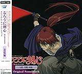 Rurouni Kenshin: Tsuioku Hen O.S.T.