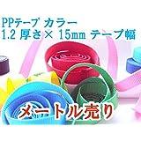 PPテープ・リプロン(ポリプロピレン)テープ 48カラー 1.2厚×15mm幅 メートル売り (17クロ)