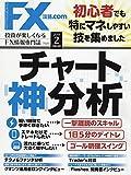 月刊FX攻略.COM(ドットコム) 2019年 02 月号 [雑誌]