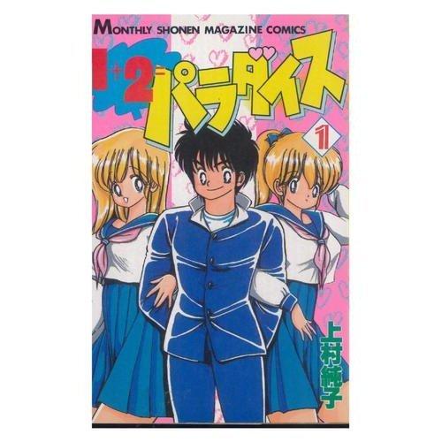 1 +2 = Paradise 1 (monthly magazine Comics) (1989) ISBN: 4063022668 [Japanese Import]