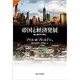 帝国と経済発展: 発展途上世界の興亡 (サピエンティア)