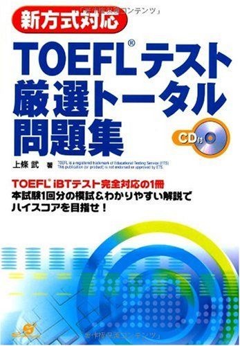 New method corresponding TOEFL (R) test selection problem total collection (2006) ISBN: 4883995224 [Japanese Import]