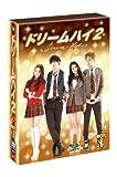 [DVD]ドリームハイ2 DVD BOX I
