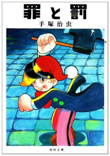 罪と罰 (角川文庫)