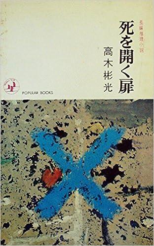 死を開く扉 (1965年) (ポピュラ...