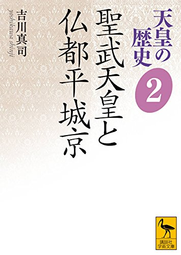 天皇の歴史2 聖武天皇と仏都平城京 (講談社学術文庫)