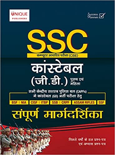 SSC Constable Guide by R. Gupta