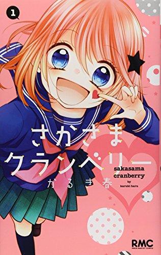 さかさまクランベリー 1 (りぼんマスコットコミックス)