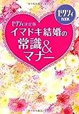 ゼクシィ決定版イマドキ結婚の常識&マナー (ゼクシィBOOK)