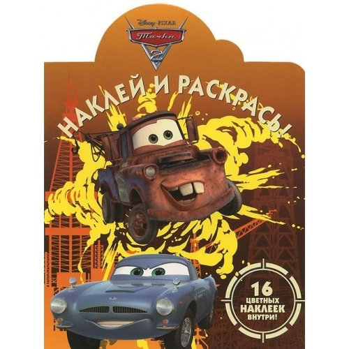 Cars Toons Mater s Tall Tales Stick Color Book