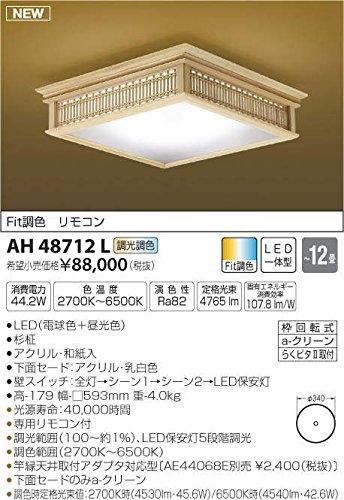 KOIZUMI(コイズミ照明) 和風LEDシーリングライト 新遠角 新遠角 12畳 Fit調光 12畳 調色タイプ Fit調光 AH48712L B07DJ7BGNC, あわうみ:98d8fe48 --- m2cweb.com