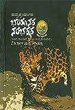Rudraprayagadha Bhayaanaka Narabhakshaka Chirathe