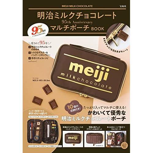 明治ミルクチョコレート 95th Anniversary マルチポーチ BOOK 画像