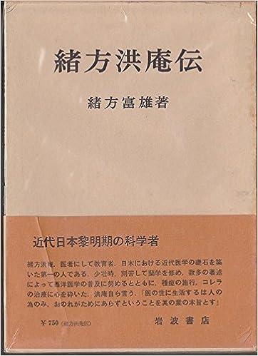 緒方洪庵伝 (1963年) | 緒方 富...
