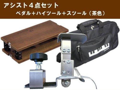アシスト4点セット「アシストペダル/ハイツール(HS-Vセット)/アシストスツール茶(ASS-V-WN)/専用バッグ」B0071R9RCC