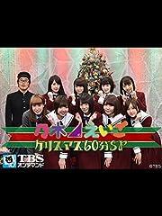 乃木坂46えいご(のぎえいご) クリスマス60分SP
