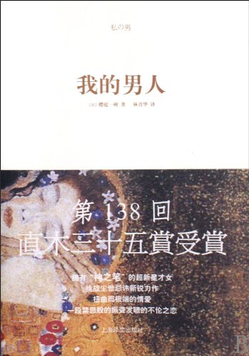 Download My Man (Chinese Edition) pdf