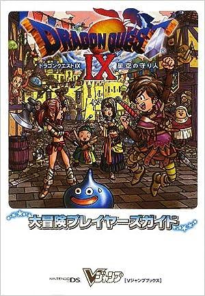 dragon quest ix guide