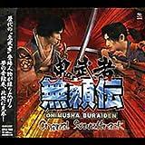 Onimusha Buraiden (Original Soundtrack)