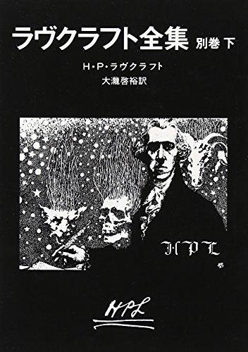 ラヴクラフト全集〈別巻 下〉 (創元推理文庫)