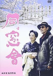 同窓會 [DVD]