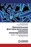 Vnekletochnye Faktory Regulyatsii Razvitiya Mikroorganizmov, Kolpakov Aleksey and Kupriyanova-Ashina Flyera, 3846593826