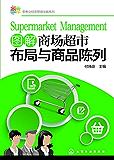 图解商场超市布局与商品陈列 (零售业经营管理攻略系列)