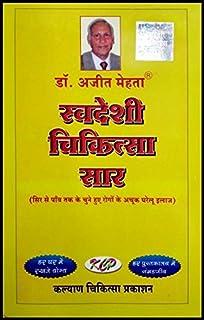 Ayurveda Book Pdf