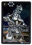 バトルスピリッツコラボブースター【怪獣王ノ咆哮】/BSC26-042 対G特殊兵器3式機龍〈改〉 R